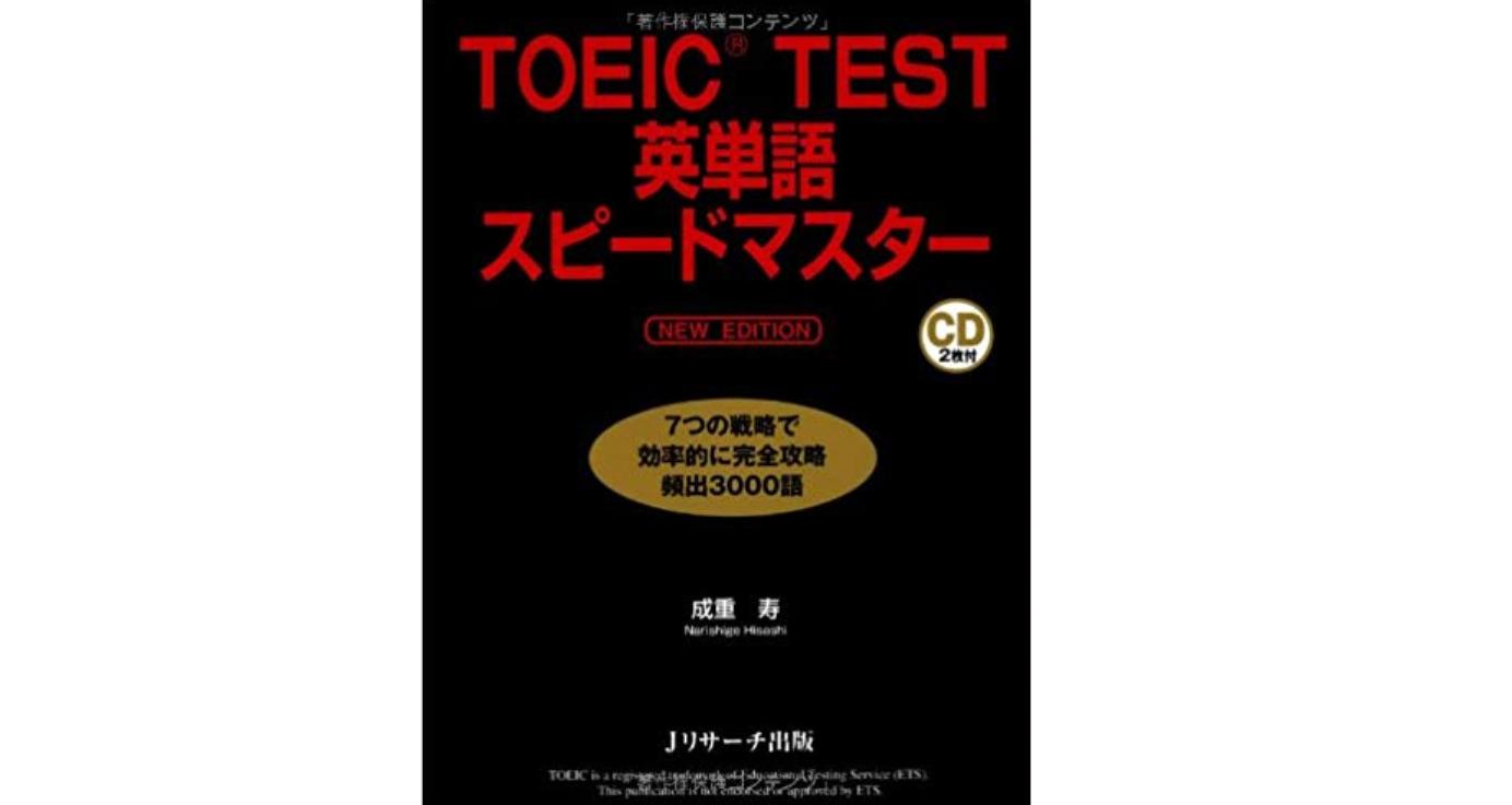 TOEICの単語帳で早慶いける?