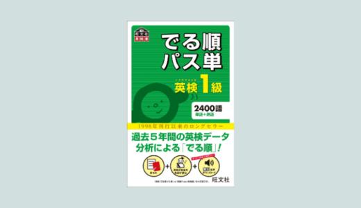 早稲田対策の最強の英単語帳ルートがついに決まるwww