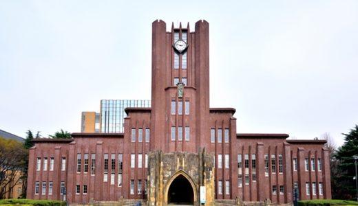 【東大】東京大学不合格者成績報告スレ【2020】