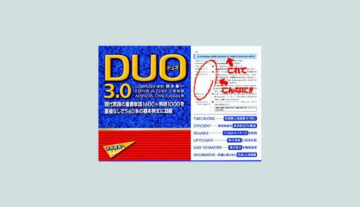 大学受験にDUO 3.0って実際どうなの?