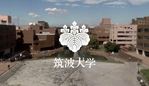 筑波大学の良い所教えてくれ