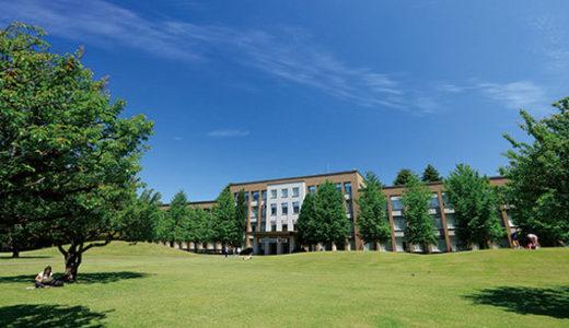 国際基督教大学(有名OBOG小室眞子佳子だけ)という謎の大学wwwww