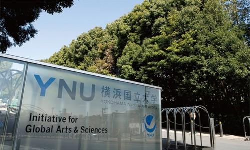 横浜国立大学のイメージ教えてくれ