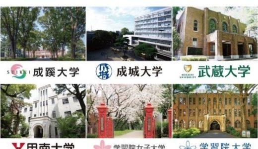 成城大学の学生だけど質問ある?